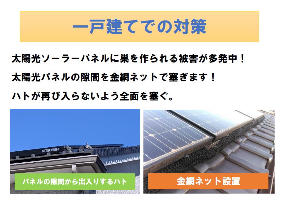 戸建て住宅の屋根ソーラーパネルでの施工は金網ネットを使って隙間を塞ぎます