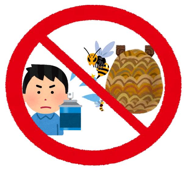 ハチ駆除での殺虫スプレー誤った使い方