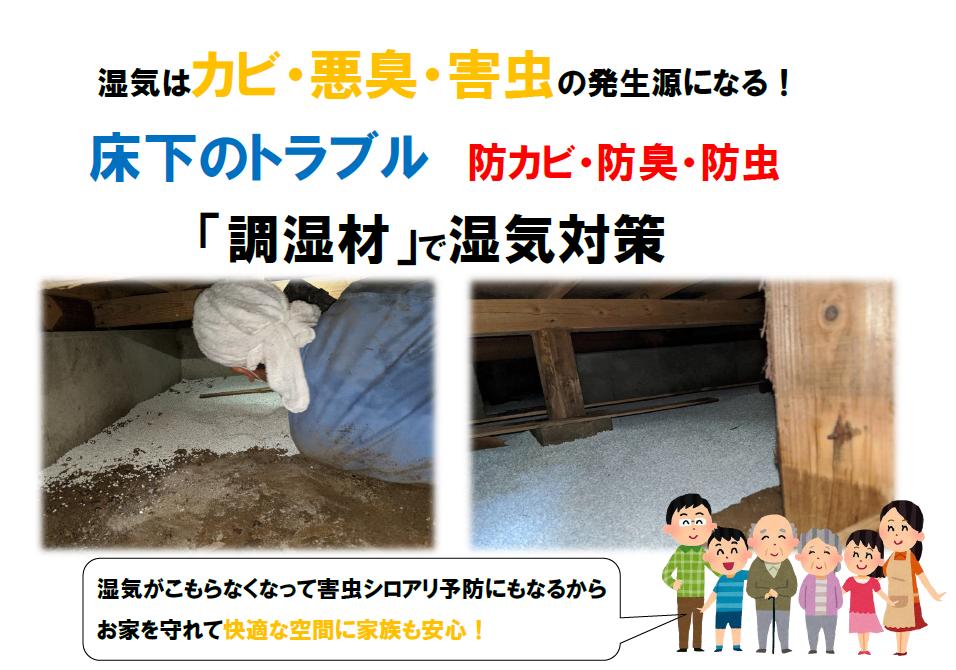 防カビ・防臭・防虫床下トラブルは調湿材で湿気対策!湿気対策はシロアリ予防にも繋がります